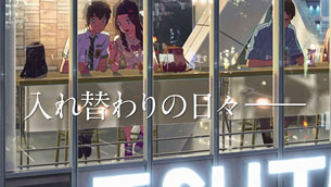 Kimi no Na wa. Your Name. 君の名は。