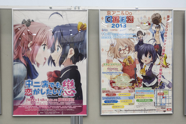 Kyoto Animation and Animation Do Fan Event 2017 第3回京アニ&Doファン感謝イベント 私たちは、いま!!